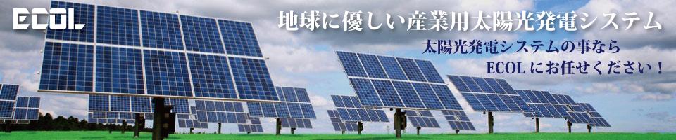 産業用太陽光発電 | ソーラーパネル専門店ECOLエコル