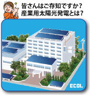 ECOL産業用太陽光発電