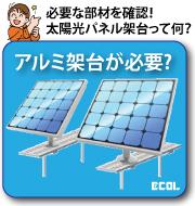 産業用太陽光発電架台