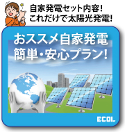太陽光発電システムキット