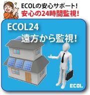 産業太陽光発電サポート